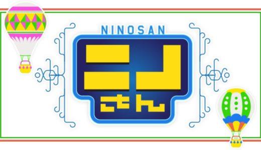 『ニノさん』の見逃し配信動画を無料で見る方法|嵐・二宮和也がMCのバラエティ番組