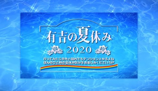 『有吉の夏休み2020』見逃し配信動画を無料で観る方法!番組内容やゲストを紹介