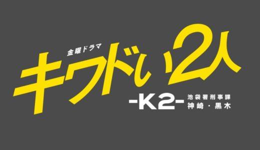 ドラマ『キワドい2人‐K2‐』の見逃し配信動画を無料でフル視聴|山田涼介&田中圭の凸凹バディを1話から最終回まで