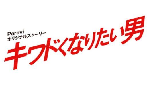 『キワドくなりたい男』の動画を無料視聴する方法!ジェシー主演『キワドい男‐K2-』のスピンオフ作品のあらすじ・ネタバレ