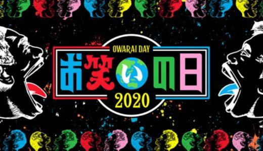 『お笑いの日2020』見逃し配信動画を無料視聴!8時間生放送のタイムテーブル紹介