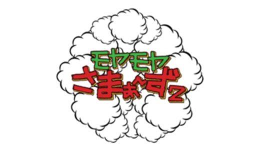 モヤさま『モヤモヤさまぁ~ず2』の見逃し配信動画を無料で視聴する方法|過去放送回のまとめ