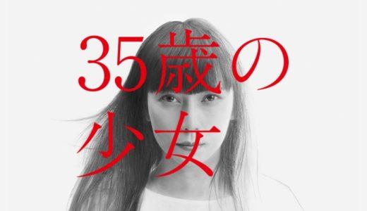 ドラマ『35歳の少女』公式見逃し配信動画を無料で全話視聴する方法|柴咲コウ主演・遊川和彦脚本のオリジナルストーリー