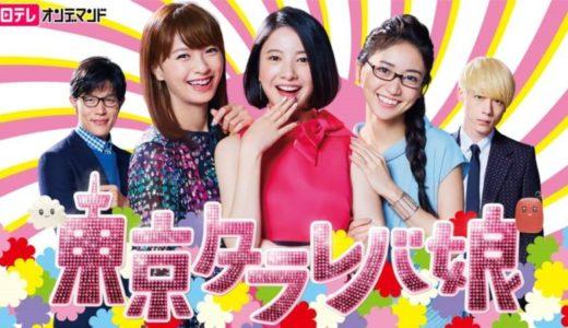 ドラマ『東京タラレバ娘』公式動画や見逃し配信を無料で見る方法は?