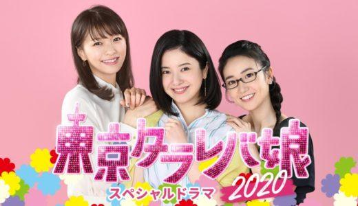 ドラマ『東京タラレバ娘2020』見逃し配信動画を無料で視聴する方法|人気ドラマのスペシャル放送が決定!