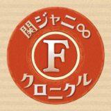 関ジャニ∞クロニクルF