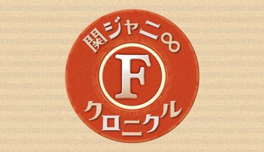 『関ジャニ∞クロニクルF』見逃し配信・公式動画を無料視聴する方法|過去放送回まとめ