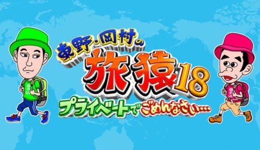 『東野・岡村の旅猿18』の見逃し配信や公式動画を無料視聴する方法|過去放送も一気見!