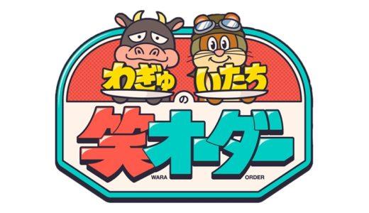 『わぎゅいたちの笑オーダー』は関西でも見れる?和牛とかまいたちの冠番組の見逃し配信動画についても