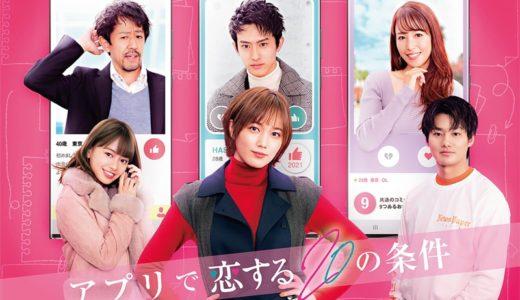 ドラマ『アプリで恋する20の条件』見逃し配信・公式動画を無料視聴!