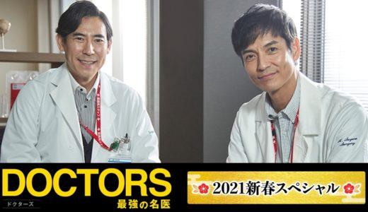 ドラマ『DOCTORS/ドクターズ』2021スペシャルの見逃し配信・公式動画を無料視聴