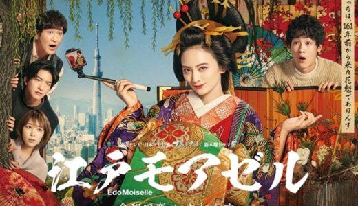 ドラマ『江戸モアゼル〜令和で恋、いたしんす。〜』見逃し配信・公式動画を無料視聴!