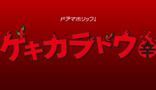 ドラマ『ゲキカラドウ』見逃し配信・公式動画を無料視聴する方法|桐山照史(ジャニーズWEST)初主演