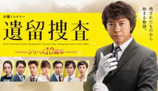 ドラマ『遺留捜査6(2021)』見逃し配信・公式動画を無料で視聴する方法!