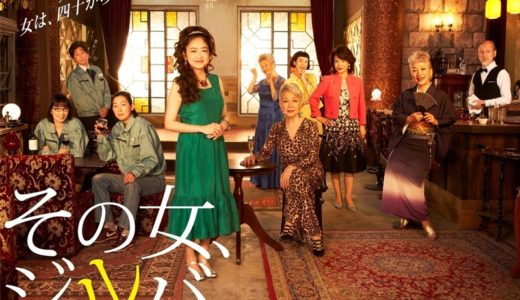 ドラマ『その女、ジルバ』見逃し配信・公式動画を無料視聴する方法