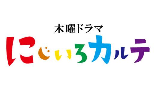 ドラマ『にじいろカルテ』見逃し配信・公式動画を無料で視聴する方法!