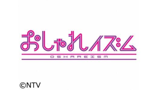 『おしゃれイズム』見逃し配信・公式動画を無料視聴!過去放送回のゲストや感想も紹介