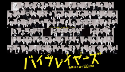 『バイプレイヤーズ3』見逃し配信・公式動画を無料視聴!出演キャスト100名以上の豪華ドラマを最終回まで
