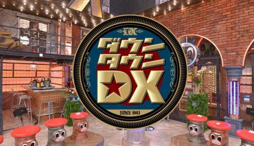 『ダウンタウンDX』見逃し配信動画を無料で視聴する方法|過去放送回・感想まとめ