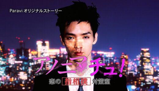 『アノニマチュ!~恋の指相撲対策室~』動画を無料で全話視聴する方法!あらすじ・キャスト紹介