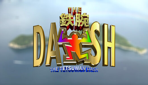 『ザ!鉄腕!DASH!!』見逃し配信・過去動画を無料視聴!TOKIO長寿番組のまとめ・感想