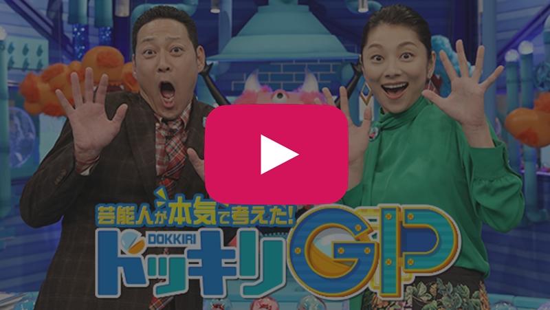 菊池 風 磨 ドッキリ 動画
