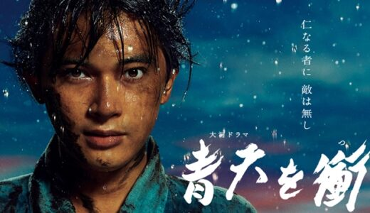 吉沢亮主演2021大河『青天を衝け』の見逃し配信・動画を無料でフル視聴|渋沢栄一の生涯を描いた大河ドラマを最終回まで