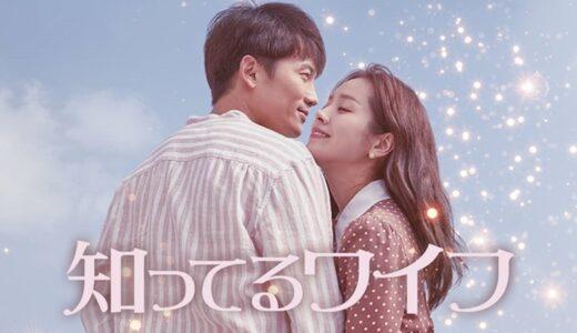 韓国ドラマ『知ってるワイフ』動画を無料で1話から最終回までフル視聴!