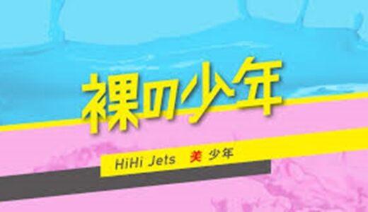 『裸の少年・見破れうそつき3』見逃し配信・公式動画を無料視聴する方法!HiHi Jets、美 少年のクイズバトル番組