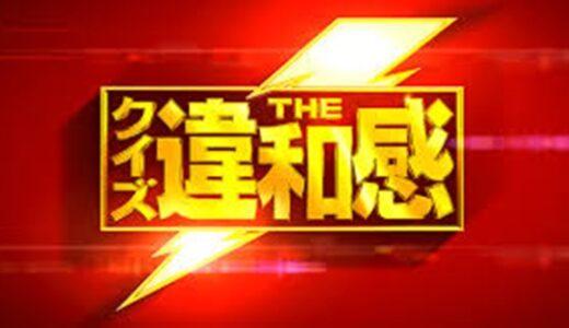 『クイズ!THE違和感』見逃し配信・公式動画を無料で視聴する方法!