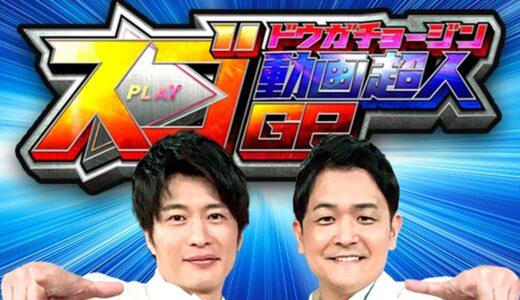 『スゴ動画超人GP』見逃し配信・公式動画を無料視聴する方法!