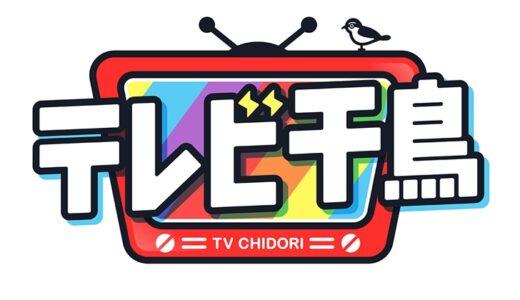 『テレビ千鳥』見逃し配信・公式動画を無料視聴する方法!過去放送内容・感想まとめ