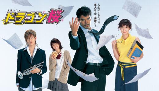 ドラマ『ドラゴン桜(2005)』公式動画を全話無料視聴する方法!あらすじ・キャストを紹介