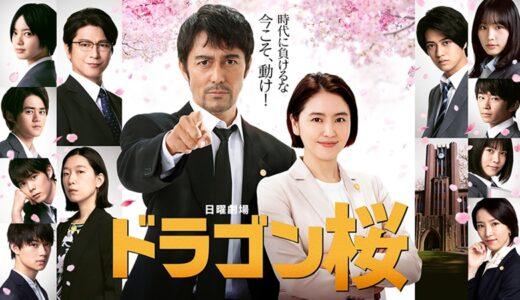 ドラマ『ドラゴン桜(2021)』見逃し配信・公式動画を無料視聴する方法!あらすじ・感想まとめ