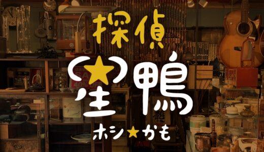 ドラマ『探偵☆星鴨』見逃し配信・公式動画を無料視聴する方法!あらすじ・感想まとめ