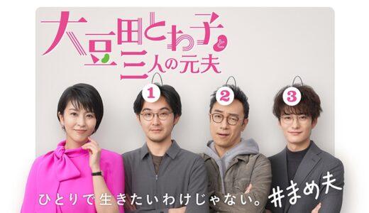 ドラマ『大豆田とわ子と三人の元夫』見逃し配信・公式動画を無料視聴する方法!あらすじ・感想まとめ