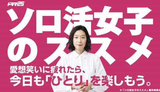 ドラマ『ソロ活女子のススメ』見逃し配信・公式動画を無料視聴する方法!