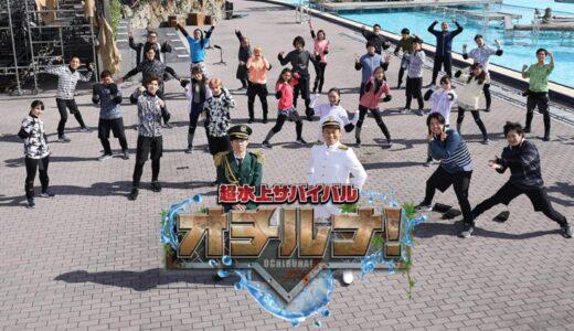 『超水上サバイバル オチルナ!』見逃し配信・公式動画を無料視聴する方法!