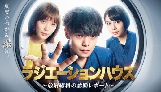 ドラマ『ラジエーションハウス(2019)』公式動画を全話無料視聴する方法!あらすじ・キャストを紹介