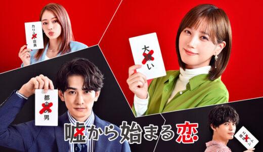 ドラマ『嘘から始まる恋』見逃し配信・公式動画を無料視聴する方法!本田翼主演、Huluオリジナルコンテンツも