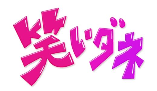 『笑いダネ(6/8)』見逃し配信・公式動画を無料視聴する方法!内村&さまぁ~ずの初出しトークバラエティ