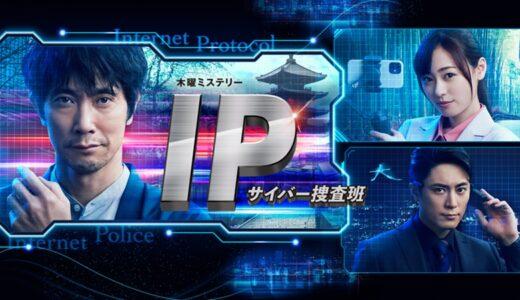 ドラマ『IP~サイバー捜査班』見逃し配信動画を無料視聴する方法!あらすじ・感想まとめ