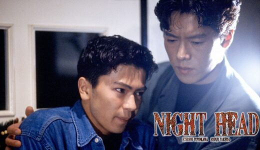 ドラマ『ナイトヘッド』(1992)の動画を無料視聴する方法!あらすじ・主なキャストを紹介