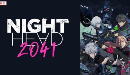 アニメ『NIGHT HEAD 2041』動画を無料視聴する方法!どんな内容?見どころやあらすじを紹介