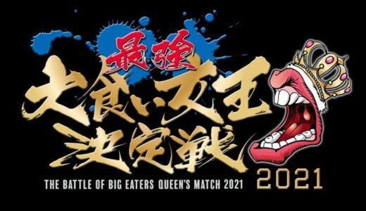 『最強大食い女王決定戦2021』見逃し配信を無料視聴する方法!出演者・見どころを紹介