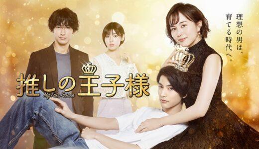 ドラマ『推しの王子様』見逃し配信・公式動画を無料視聴する方法
