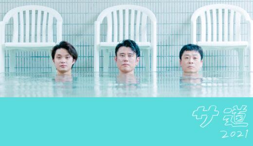 ドラマ『サ道 2021』見逃し配信・公式動画を無料視聴する方法