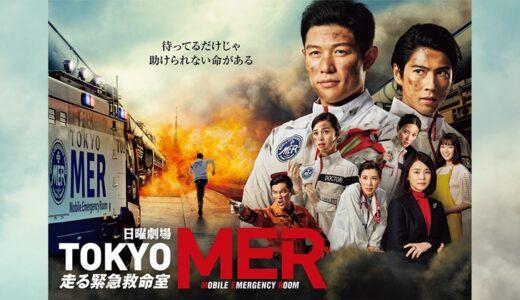 ドラマ『TOKYO MER~走る緊急救命室~』見逃し配信・公式動画を無料視聴する方法!あらすじ・感想まとめ