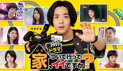 ドラマ『家、ついて行ってイイですか?』見逃し配信・公式動画を無料視聴!主演・竜星涼、あらすじ、感想を紹介