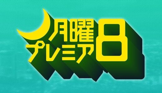 ドラマ『新・信濃のコロンボ2』見逃し配信・公式動画を無料視聴!あらすじ・キャストを紹介
